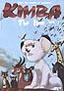 2006 Kimba the Lion DVD vol.1 (by Digiview)